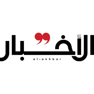 al akhbar newspaper Logo ,Logo , icon , SVG al akhbar newspaper Logo