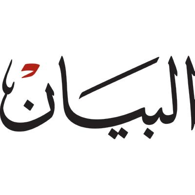 Al-Bayan Newspaper Logo ,Logo , icon , SVG Al-Bayan Newspaper Logo