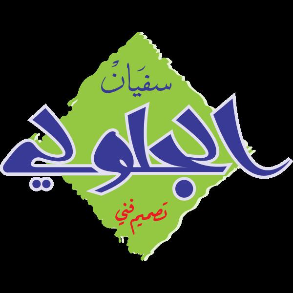 Al jalouli Logo ,Logo , icon , SVG Al jalouli Logo