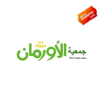 al  orman charity ,Logo , icon , SVG al  orman charity