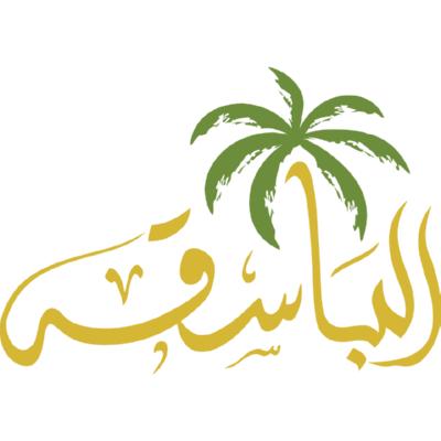 albasiqah شعار الباسقة ,Logo , icon , SVG albasiqah شعار الباسقة