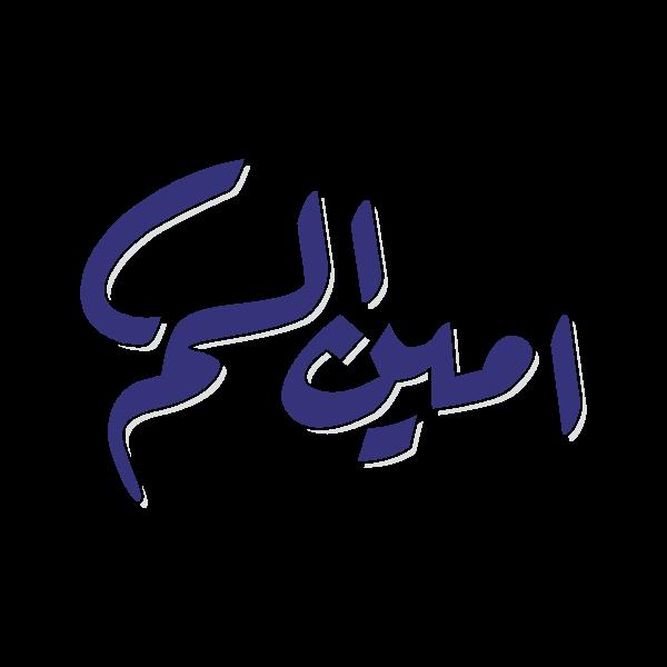 Amin Alsoum Logo ,Logo , icon , SVG Amin Alsoum Logo