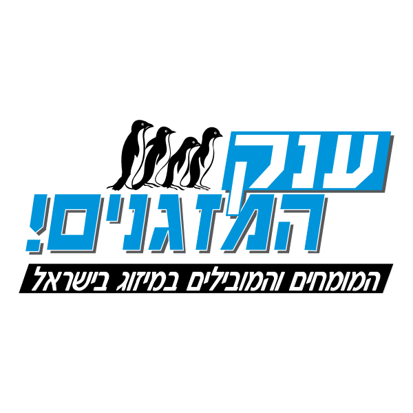 anak ha-mazganim Logo ,Logo , icon , SVG anak ha-mazganim Logo