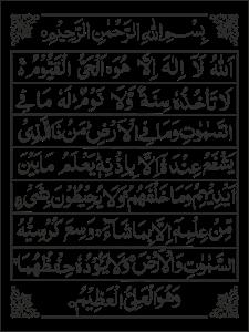 AYAT AL KURSI Logo ,Logo , icon , SVG AYAT AL KURSI Logo