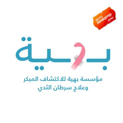 Baheya conv ,Logo , icon , SVG Baheya conv
