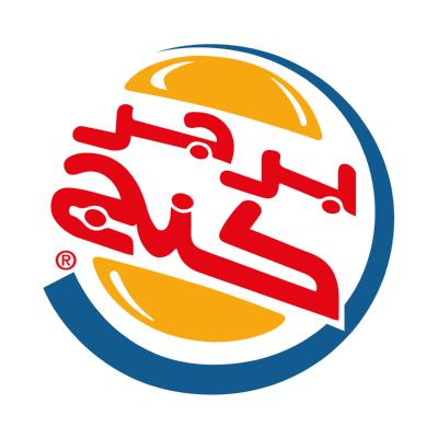 BURGERKING LOGO ARABIC شعار برجر كنج عربي ,Logo , icon , SVG BURGERKING LOGO ARABIC شعار برجر كنج عربي