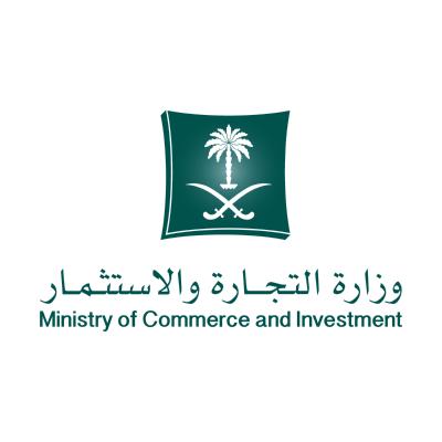 شعار وزارة التجارة والاستثمار ,Logo , icon , SVG شعار وزارة التجارة والاستثمار
