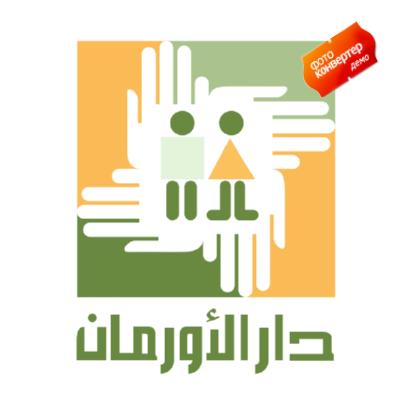 Dar Al Orman ,Logo , icon , SVG Dar Al Orman
