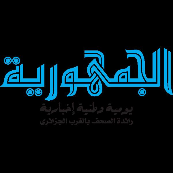 شعار الجمهورية يومية وطنية اخبارية رائد الصحف بلغرب الجزائري ,Logo , icon , SVG شعار الجمهورية يومية وطنية اخبارية رائد الصحف بلغرب الجزائري