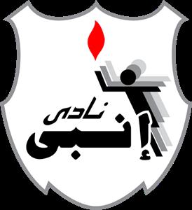 شعار نادى إنبى ,Logo , icon , SVG شعار نادى إنبى