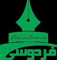 ferdowsi summer school Logo ,Logo , icon , SVG ferdowsi summer school Logo
