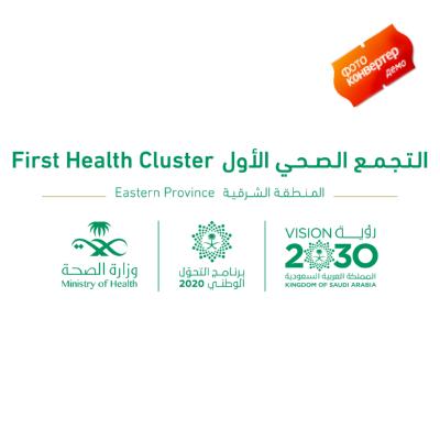 شعار first health cluster eastern province التجمع الصحي