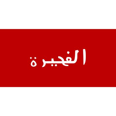 flag Fujairah  شعار الفجيرة ,Logo , icon , SVG flag Fujairah  شعار الفجيرة