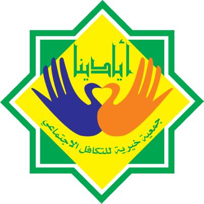 شعار ايادينا جمعيةخيرية للتكافل الأجتماعي