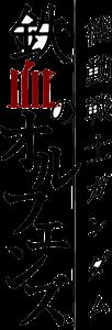 Iron-Blood Orphans Gundam Logo ,Logo , icon , SVG Iron-Blood Orphans Gundam Logo
