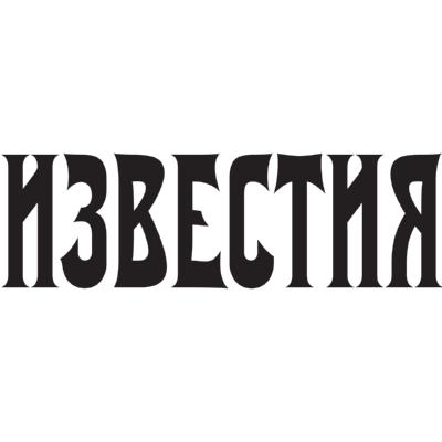 Izvestia newspaper Logo ,Logo , icon , SVG Izvestia newspaper Logo