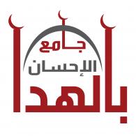 Jamia Al Ihsan Logo ,Logo , icon , SVG Jamia Al Ihsan Logo