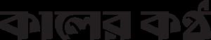 Kaler Kantho Bangladeshi Newspaper Logo ,Logo , icon , SVG Kaler Kantho Bangladeshi Newspaper Logo