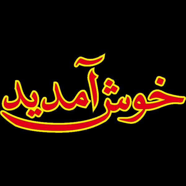 khush aamded Logo ,Logo , icon , SVG khush aamded Logo