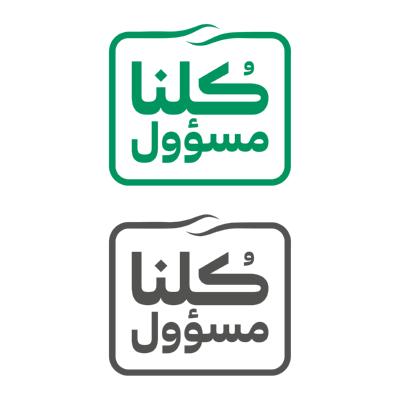 شعار كلنا مسؤول مسؤل | مسول ,Logo , icon , SVG شعار كلنا مسؤول مسؤل | مسول