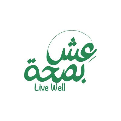 شعار live well  عش بصحة وزارة الصحة ,Logo , icon , SVG شعار live well  عش بصحة وزارة الصحة