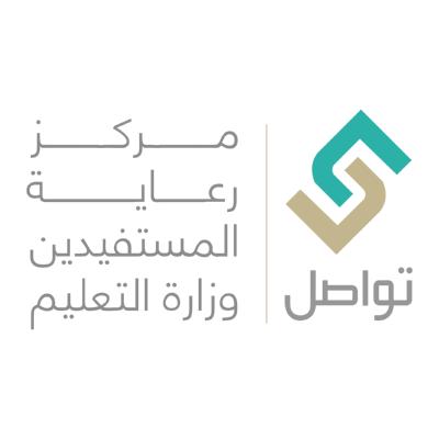 شعار تواصل مركز رعاية المستفيدين وزارة التعليم ,Logo , icon , SVG شعار تواصل مركز رعاية المستفيدين وزارة التعليم