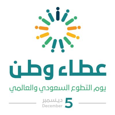 شعار عطاء وطن شعار يوم التطوع السعودي ,Logo , icon , SVG شعار عطاء وطن شعار يوم التطوع السعودي