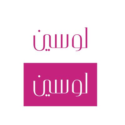 شعار Lusin resturant مطعم لوسين ,Logo , icon , SVG شعار Lusin resturant مطعم لوسين