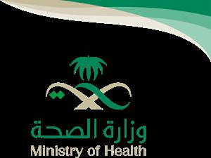 Ministry of health Saudi Arabia, Identity Logo ,Logo , icon , SVG Ministry of health Saudi Arabia, Identity Logo