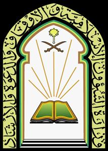 Ministry of islamic affairs in saudi arabia Logo ,Logo , icon , SVG Ministry of islamic affairs in saudi arabia Logo