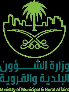 Ministry of municipal Saudi Arabia Logo ,Logo , icon , SVG Ministry of municipal Saudi Arabia Logo