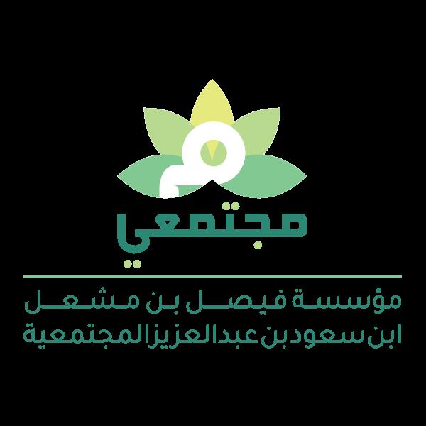 شعار مجتمعي مؤسسة فيصل بن مشعل ابن عبدالعزيز المجتمعية ,Logo , icon , SVG شعار مجتمعي مؤسسة فيصل بن مشعل ابن عبدالعزيز المجتمعية