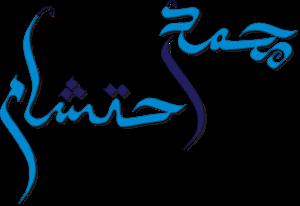 Muhammad Ahtsham Logo ,Logo , icon , SVG Muhammad Ahtsham Logo