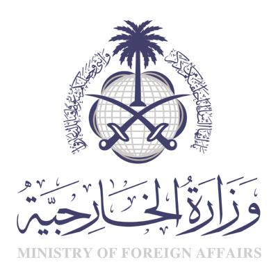 شعار وزارة الخارجية السعودية ,Logo , icon , SVG شعار وزارة الخارجية السعودية