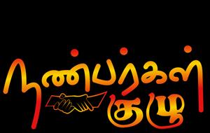 Nanbargal Logo ,Logo , icon , SVG Nanbargal Logo