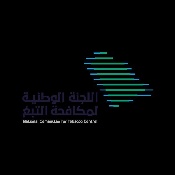 شعار اللجنة الوطنية لمكافحة التبغ ,Logo , icon , SVG شعار اللجنة الوطنية لمكافحة التبغ