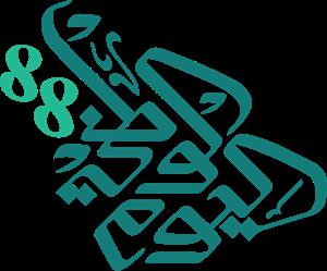 National Day 88 Logo ,Logo , icon , SVG National Day 88 Logo