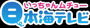 Nihonkai TV Logo ,Logo , icon , SVG Nihonkai TV Logo