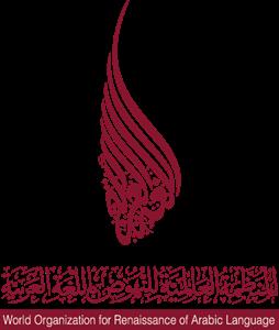 شعار المنظمه العالميه للنهوض باللغة العربية ,Logo , icon , SVG شعار المنظمه العالميه للنهوض باللغة العربية