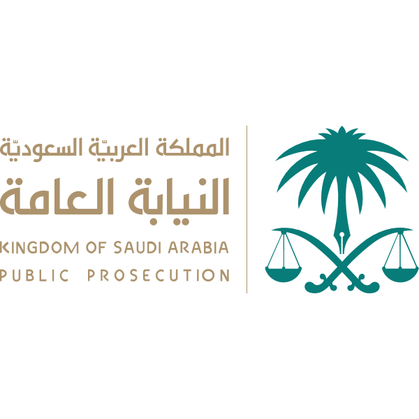 شعار النيابة العامة السعودية ,Logo , icon , SVG شعار النيابة العامة السعودية