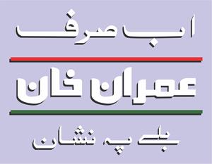 PTI Election Symbol Logo ,Logo , icon , SVG PTI Election Symbol Logo