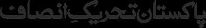 PTI Logo ,Logo , icon , SVG PTI Logo