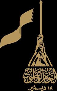 Qatar National Day 2019 Logo ,Logo , icon , SVG Qatar National Day 2019 Logo