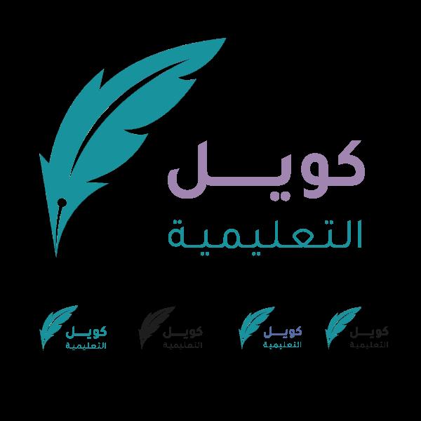 شعار QUILL كويل التعليمية ,Logo , icon , SVG شعار QUILL كويل التعليمية