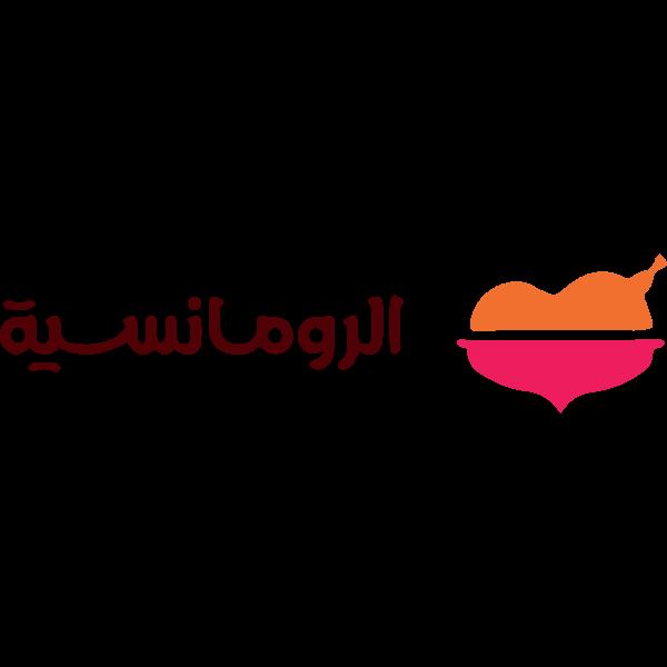 شعار romansiah مطعم الرومنسية الررومانسية ,Logo , icon , SVG شعار romansiah مطعم الرومنسية الررومانسية