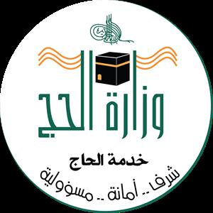شعار وزارة الحج حدمة الحاج شرف امانة   مسؤولية ,Logo , icon , SVG شعار وزارة الحج حدمة الحاج شرف امانة   مسؤولية