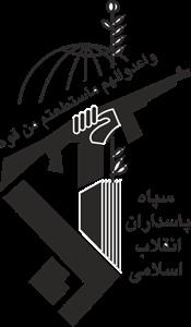 شعار واوعدوالهم م استطعتم من قوه سباه باسداران انقلاب اسلامى ,Logo , icon , SVG شعار واوعدوالهم م استطعتم من قوه سباه باسداران انقلاب اسلامى