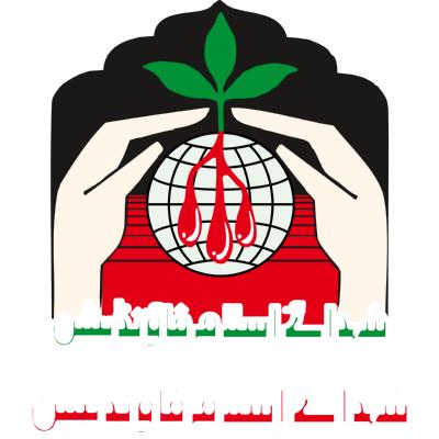 شعار شدائد إسلام فاؤنديشن ,Logo , icon , SVG شعار شدائد إسلام فاؤنديشن