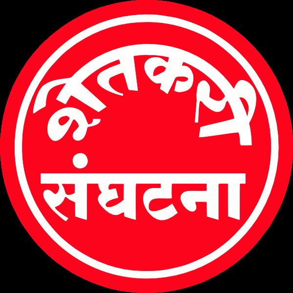 Shetkari Sanghatana Logo ,Logo , icon , SVG Shetkari Sanghatana Logo