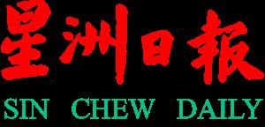 Sin Chew Daily Logo ,Logo , icon , SVG Sin Chew Daily Logo
